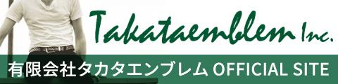 有限会社タカタエンブレムオフィシャルサイト
